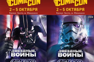 Павильон «Звездных войн» на Comic Con Russia 2014
